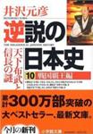 逆説の日本史10戦国覇王編