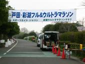 第5回戸田・彩湖フルマラソン&ウルトラマラソン