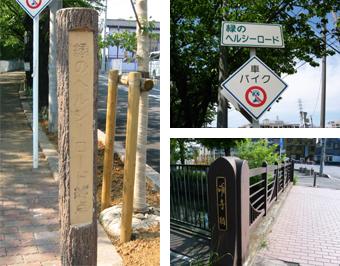 緑のヘルシーロード終点・浦寺橋