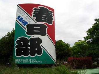 Kasukabe Odako